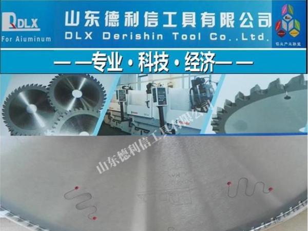 DLX 德利信  薄壁铝型材用硬质合金圆锯片