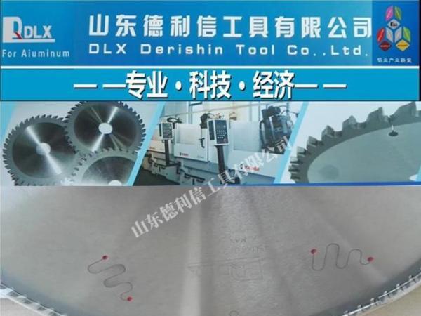 DLX 德利信 实心铝材铜材用硬质合金锯片