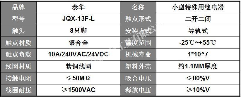 浙江泰华电磁继电器 JQX-13F-L 全银点中间继电器