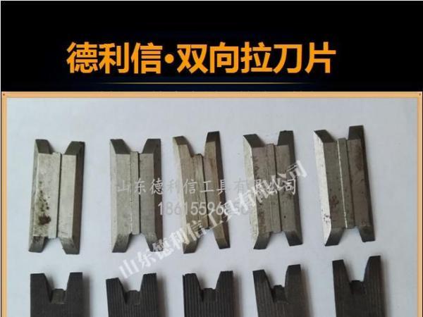 角缝清理机用刀片/双向拉刀片/羊角刀片/轮渠专用刀片